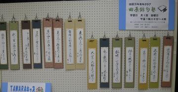 田原俳句塾